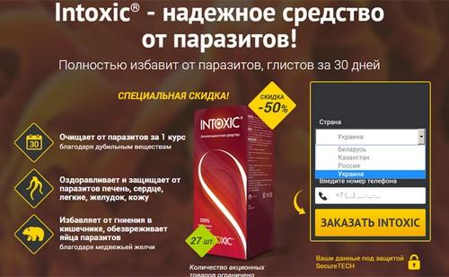 Сайты с рекламой Intoxic