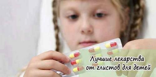 лекарство от глистов