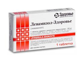 Левамизол 1 таблетка